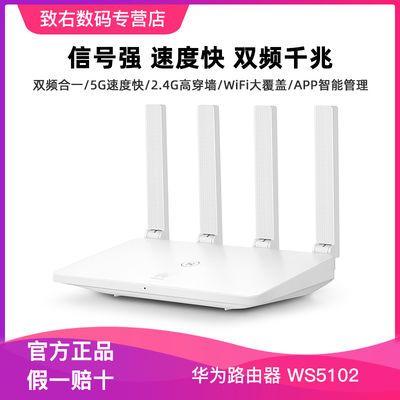 华为路由器家用无线wifi穿墙王光纤高速5G千兆1200双频电信ws5102