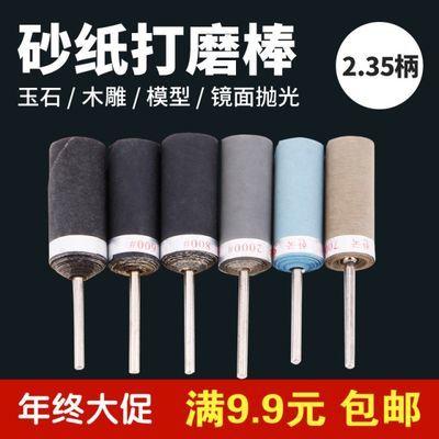 m砂纸棒打磨头抛光轮超细砂纸圈电磨头金属木工菩提玉石=2.35m