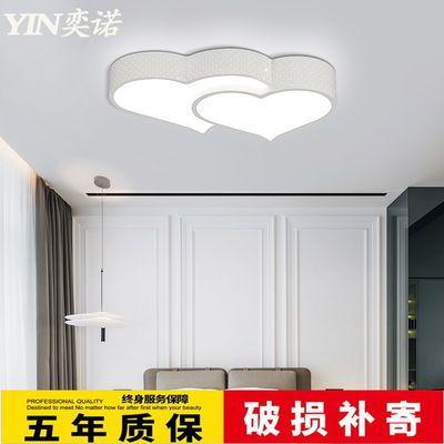 led吸顶灯现代简约温馨浪漫爱心婚房卧室房间灯创意女孩儿童灯具