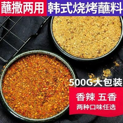 韩式烤肉蘸料韩国齐市烤肉料东北烧烤蘸料干料调料套装撒料全套