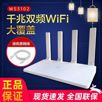 华为1200M千兆无线路由器ws5102双频5G家用WiFi企业智能穿墙