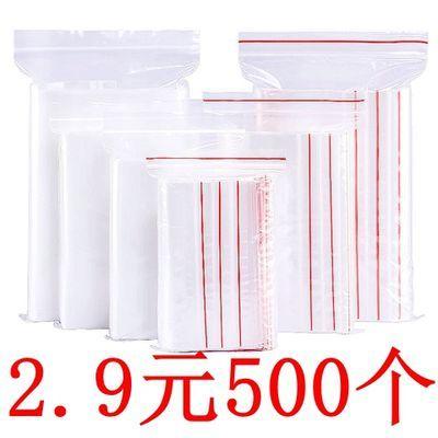 封口食品袋塑封包装透明加厚批发包邮分装袋大号自封袋小号密封袋