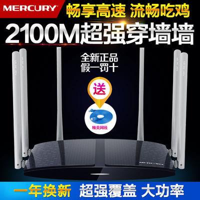 MERCURY水星D21双频5G无线路由器2100M家用功率大户型高速