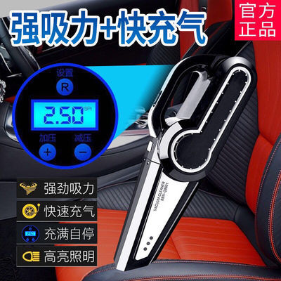 【四合一】车载吸尘器120W家用大功率家车干湿两用汽车充气打气泵