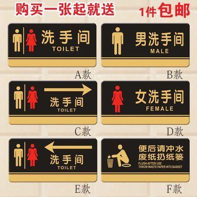 指示牌创意个性卫生间门牌厕所标识牌WC亚克力标志牌大号洗手间