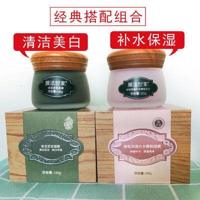 膜法世家美白祛斑祛痘印绿豆泥面膜补水保湿收缩毛孔清洁面膜