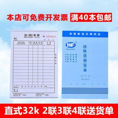 32k二联三联四联直竖式单多栏送货单收据无碳复写带垫板出货单据