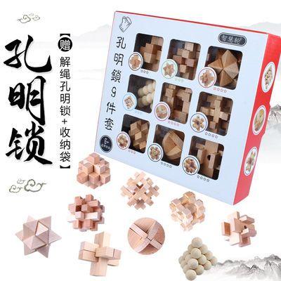 孔明锁益智力古典套装学生智力玩具鲁班锁成人解压解锁儿童礼品盒