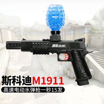 斯柯迪M1911连发电动水弹抢水蛋枪成人真人CS对战吃鸡儿童玩具枪