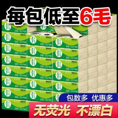 40包/30包/ 20包/12包物语原生竹浆本色抽纸 卫生纸巾 家用餐巾纸