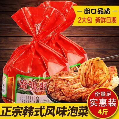 盛源来韩国泡菜正宗辣白菜东北酸辣泡菜整半颗韩式下饭菜1kg*2袋