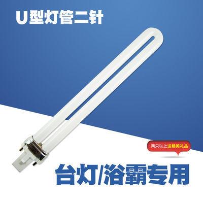 浴霸灯管护眼节能荧光灯管 11w台灯灯管2针u型两针9w浴霸照明灯管