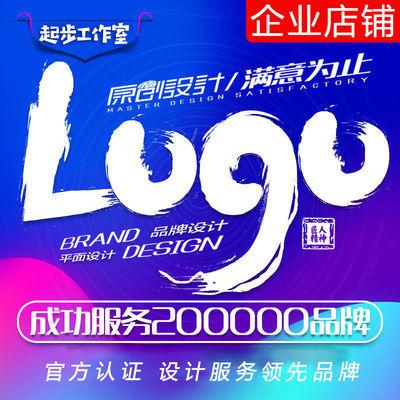 logo设计原创公司企业品牌VI商标设计图标志字体设计毕业设计