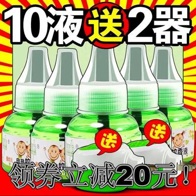 电蚊香液婴幼儿童无味健康电蚊香灭蚊套装驱蚊液家用驱蚊器