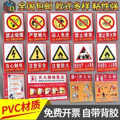 生产标语车间灭火器放置点工厂牌当心触电火灾禁止消防贴纸栓标志