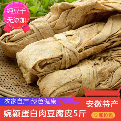 36228/【纯豆子无添加】蛋白肉干货豆腐皮人造素肉豆制品安徽河南特产食
