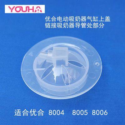 优合电动吸奶器配件按摩电动吸奶自动挤奶器气缸盖护盖连接导