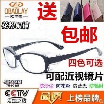 日本原单防花粉防过敏眼镜G102G101防沙尘护目镜安全镜定做护目镜