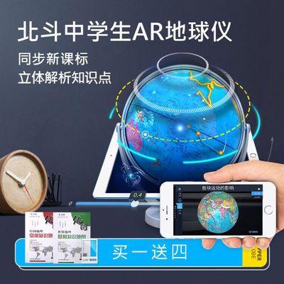 【正常发货】北斗ar地球仪万向大号32cm高清带灯初中学生用品摆件