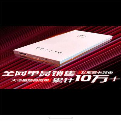 随身WiFi飞猫智联4G移动联通电信三网切换手机电脑车载mifi免插卡