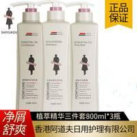 【有码可扫】800ml洗发水护发沐浴露洗护套装止痒控油洗发露正品
