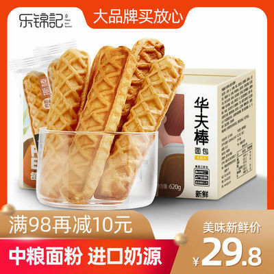 乐锦记乳酪华夫手撕棒620g/700g整箱夹心蛋糕糕点点心奶香小面包
