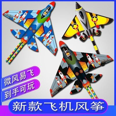 新款微风易飞飞机风筝儿童成人多款可选适合新手操作简单线轮搭配