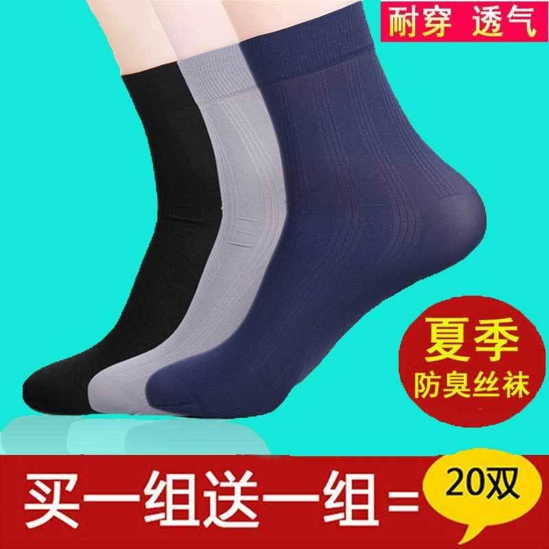 10-20双男士袜子春夏季丝袜透气防臭夏天薄款冰丝中筒袜子男