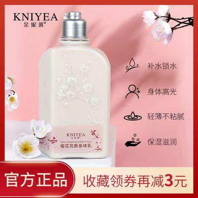 樱花身体乳补水保湿持久留香高光嫩白去鸡皮肤女学生香体乳