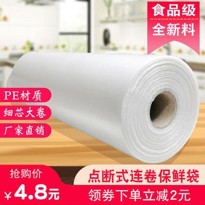 保鲜袋超市连卷袋点断式食品手撕袋PE塑料袋一次性家用冰箱保鲜袋