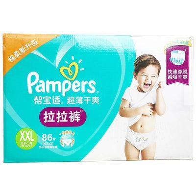 帮宝适超薄干爽透气拉拉裤XL108/XL136/XXL86男女宝宝通用纸尿裤