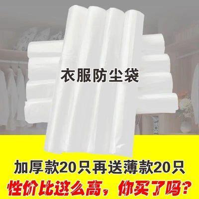 衣服防尘罩家用透明挂衣袋防尘袋衣服套干洗店一次性大衣西服罩子