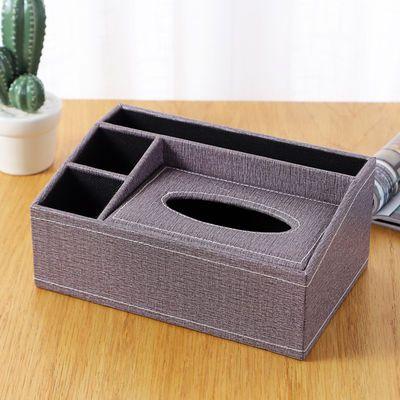 39595/皮革多功能纸巾盒遥控器收纳盒客厅茶几家用纸抽盒餐巾抽纸盒简约