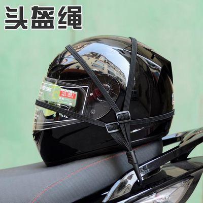 越野125摩托车改装件踏板车配件跑车头盔网GW250行李绳松紧网绳