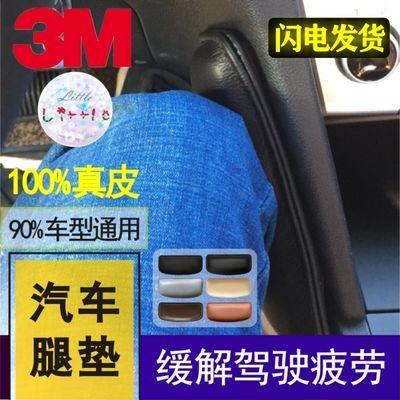 汽车腰靠腿垫 膝垫 中控车门护腿腰垫脚靠垫膝盖垫腿靠垫通用加厚