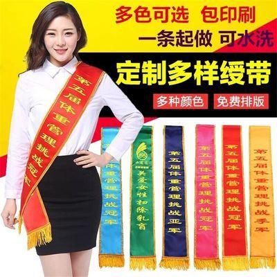 志愿者礼仪带批发横幅广告展会披肩大红小姐彩带表彰宣传金边