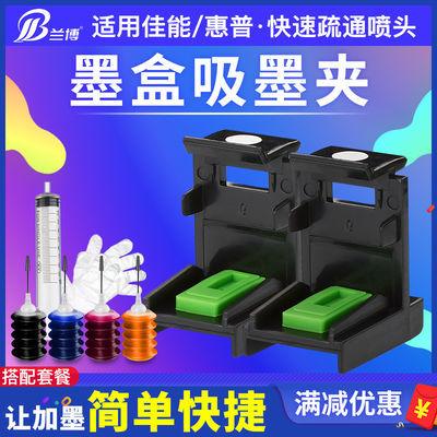 吸墨夹适用惠普hp802 803 680 63 61佳能845 815 835墨盒加墨工具