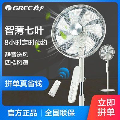 格力电风扇家用遥控台式落地扇摇头台扇静音风扇七叶立式电扇