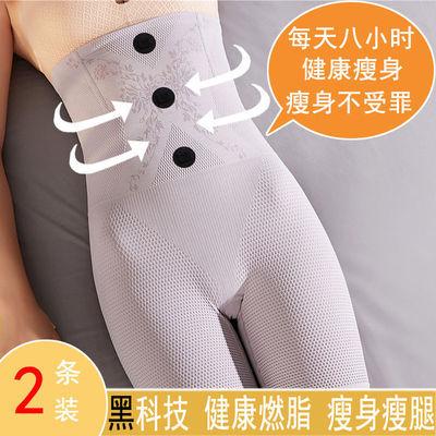 【快瘦十斤】科技量子燃脂收腹内裤女束腰瘦身高腰收腹裤提臀减肥