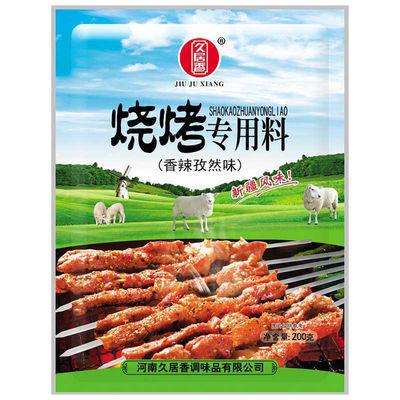 烧烤调料套餐撒料蘸料批发板筋烤鸡翅肉串韩式串串烤肉吃的烧烤王