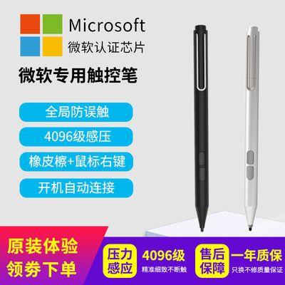 微软触控笔surface pen/go/pro主动式防误触细头手写笔绘画触屏笔