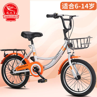 凤凰车件儿童自行车男女小孩学生7-8-12岁中大童单车5年级16-20寸
