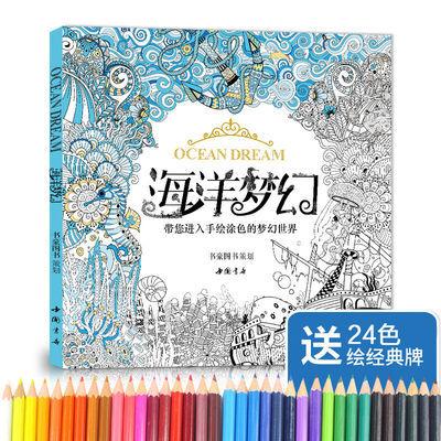 赠24色彩铅海洋梦幻涂色书籍成人填色花园减压图鸦手绘本画画正版