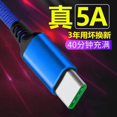 5A超级快充数据线华为oppo小米荣耀闪充手机充电线typec安卓通用