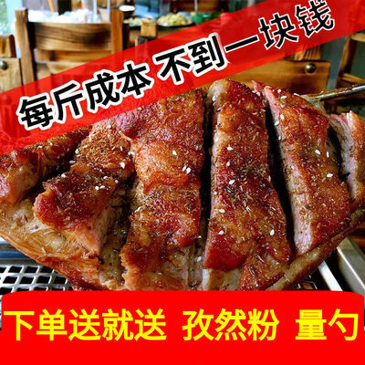 烧烤调料新疆烤全羊羊腿羊排羊肉串烤肉串腌料秘制配方商用腌制料