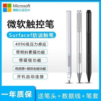 正品微软Surface Pro7/6/5/Go 原装触控笔电脑手写触屏写字笔画画