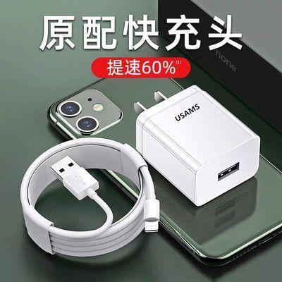 苹果6s充电器六iphone78plus11XS数据线闪充快充插头手机平板加长