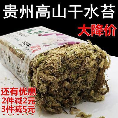 物干苔藓介质专用土多肉营养种植肥料干水苔兰花蝴蝶兰栽培盆栽植