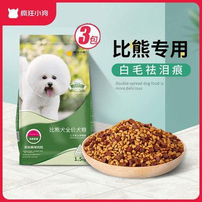 疯狂的小狗比熊专用狗粮1.5kg*3包去泪痕白色狗粮幼犬成犬9斤装
