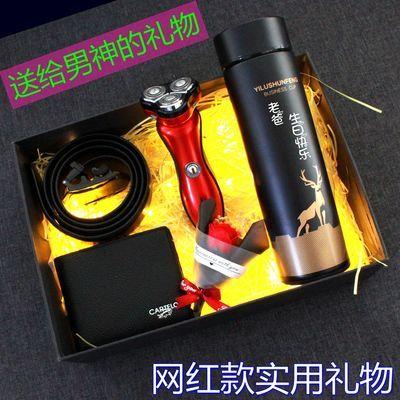 送男朋友生日礼物老公父母亲情人七夕节520男士特别创意实用礼物